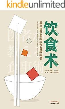 饮食术:风靡日本的科学饮食教科书(樊登倾情推荐,风靡日本的科学饮食教科书,畅销日本80万册,资深医学博士亲授正确饮食术,送给每个人的控糖、减脂健康忠告)