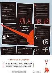 别人家的孩子(根据真实案件改编的青少年犯罪悬疑推理小说!中国现实版《小舍得》+《秘密访客》!重新审视和探讨教育问题,引人深思,改善亲子关系!)