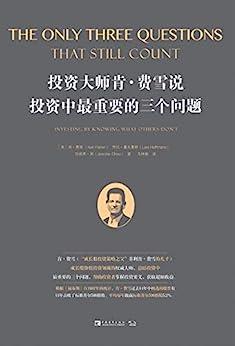 """""""投资大师肯·费雪说,投资中最重要的三个问题"""",作者:[肯·费雪, 劳拉·霍夫曼斯, 珍妮弗·周, 马林梅]"""