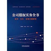 公司股权实务全书:案例·范本·疑难问题解答