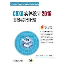 CAXA实体设计2016基础与实例教程
