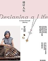 设计人生:罗启妍自传(登上世界舞台的香港珠宝设计师,将中国文化推向世界。以一己之力闯荡西方社会,她说:走一条自己的路,比成功更重要!)