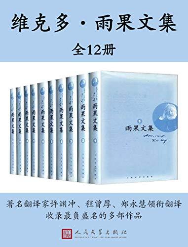 雨果文集(全12册)