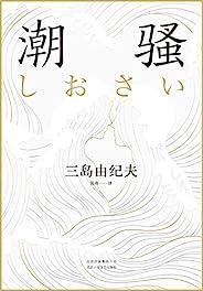 潮骚(两次入围诺贝尔奖,享誉世界,文学大师三岛由纪夫代表作!莫言、余华都读过。牧歌般的海潮声,他和她的世外桃源。) (三岛由纪夫作品精选 3)
