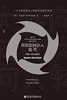 大转向:世界如何步入现代【新历史主义泰斗级人物格林布拉特的代表性作品】 (甲骨文系列)