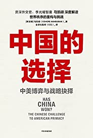 中国的选择:中美博弈与战略抉择(围绕中美竞争10个核心问题,深度剖析两国在经济、政治、外交多个层面的优劣势,客观评估大国博弈的对抗风险,深入阐述中美两国的战略抉择。)