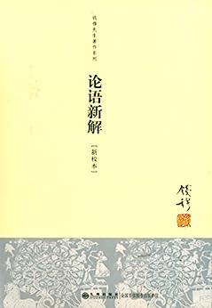 """""""论语新解"""",作者:[钱穆]"""