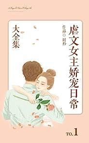 虐文女主娇宠日常(1)【晋江知名签约作者时衿最新快穿文,穿书后我怀了男主哥哥的孩子:)】
