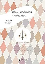爱德华·巴纳德的堕落: 毛姆短篇小说全集1