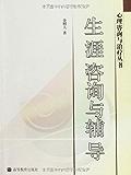 生涯咨询与辅导 (心理咨询与治疗丛书)