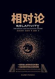 相對論 (原名《狹義與廣義相對論淺說》入選高中閱讀指導目錄(2020年版)愛因斯坦寫給大家的科普經典)