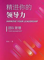 精进你的领导力Ⅱ:团队管理篇【从员工到领导的身份转换,你所要了解的实操技巧面面观!管理达人陆语倾力著述,理论简单,场景实际,让新手管理者也能快速上手,掌握行之有效的管理办法,为你的管理生涯首战告捷助力加分!】