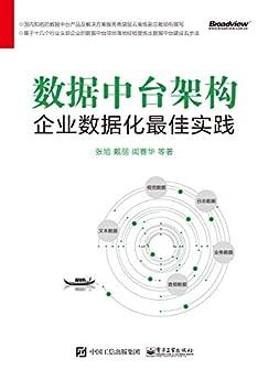 """""""数据中台架构:企业数据化最佳实践"""",作者:[张旭  等]"""
