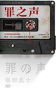 罪之声(日本世纪悬案改编,毁灭一代人安全感的凶手至今是谜!登顶周刊文春推理BEST10,日本狂销73万册!)