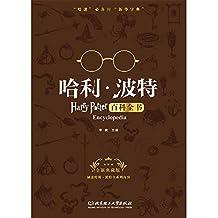 哈利波特百科全书--0-99岁纪念珍藏版全集 J.K.罗琳Harry potter凤凰社与魔法石儿童文学哈里波特与死亡圣器宝典书籍正版