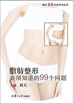 """""""脂肪整形必须知道的99个问题"""",作者:[刘天一]"""