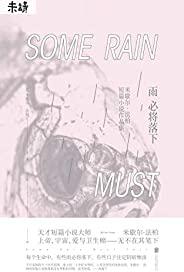 雨必将落下(拒绝参选布克奖的天才小说家惊艳文坛之作,出版20年数度再版。有些雨必将落下,有些日子注定阴暗惨淡。) (未读·文艺家)