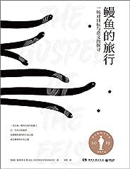 鳗鱼的旅行(引爆欧洲,和鳗鱼一样难以被定义的奇书,荣获奥古斯特文学奖!追随鳗鱼神秘浪漫的生命之旅,抵达难解的存在之谜。)