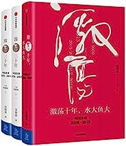 激蕩四十年:中國企業1978—2018(全三冊)