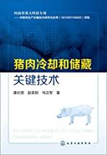 猪肉冷却和储藏关键技术