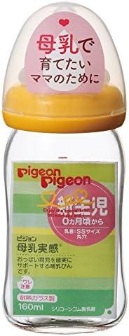 日本 Pigeon贝亲 婴儿母乳实感玻璃奶瓶 160ml 黄色瓶盖 SS号奶嘴