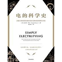 电的科学史(电从哪里来,它如何点亮世界,又将如何改变未来)