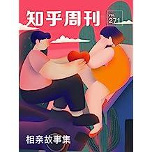 知乎周刊· 相亲故事集(总第 271 期)