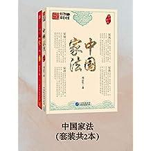 中国家法(套装共2册)
