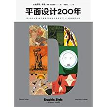 平面设计200年(1820年以来18个国家55种设计流派的773个经典案例大全,史蒂文·海勒作品,首版30年来四次增补)