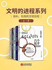 文明的進程系列(全5冊)丨有料、有趣的文明歷程