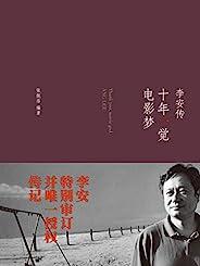 十年一覺電影夢:李安傳(2013奧斯卡最佳導演自傳,李安唯一授權)