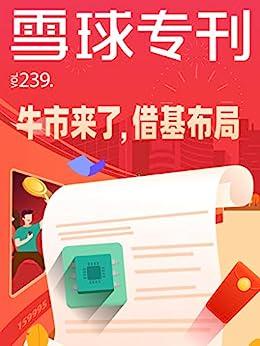 """""""雪球专刊239期——牛市来了,借基布局"""",作者:[雪球用户, 雪球]"""
