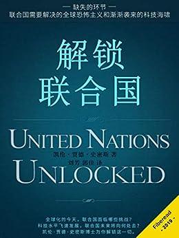 """""""解锁联合国(缺失的环节-联合国需要解决的全球恐怖主义和渐渐袭来的科技海啸)"""",作者:[凯伦·贾德·史密斯(Karen Judd Smith), Fiberead, 刘芳]"""