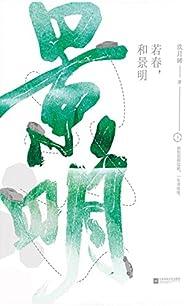 """若春和景明(下卷)【晋江大神玖月晞继""""亲爱的""""系列后再启青春励志""""燃""""情之路。】"""
