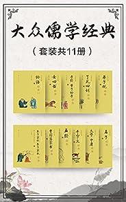 大眾儒學經典(套裝共11冊)