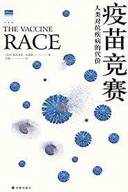 疫苗竞赛:人类对抗疾病的代价(比尔·盖茨的随身读物!关于疫苗,我们应该知道的事!《科学》《自然》期刊权威推荐) (天际线丛书)