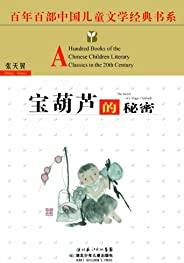 宝葫芦的秘密 (百年百部中国儿童文学经典书系)