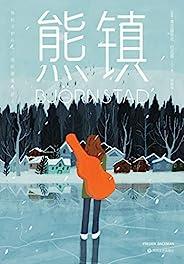 熊鎮【瑞典小說之王弗雷德里克·巴克曼《一個叫歐維的男人決定去死》《外婆的道歉信》《清單人生》之后超越式里程碑新作。】