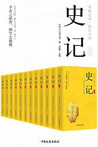 史记(精注全译)(全12册)