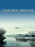 中国文学研究·民间文学篇