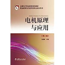 电机原理与应用 (全国电力职业教育规划教材,职业教育电力技术类专业培训用书)