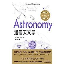 """通俗天文学(自1902年至今,畅销世界百余年,重印上千次,全球销量过亿!比小说更有趣的天文学巨著!如果你不懂天文学,本书是你的绝佳选择,如果你对天文学感兴趣,本书将激发你的好奇心与求知欲,去探索更广阔的宇宙谜题!作者西蒙·纽康被《大英百科全书》称为""""那个时代最显赫的天文学家之一"""")"""