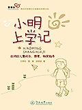 小明上学记:自闭症儿童成长、康复、教育指导