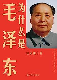 为什么是毛泽东【纪念新中国成立70周年,不读毛泽东,不足以谈论中国】