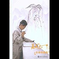 生命的画卷:吴冠中自述史 (大家自述史系列)
