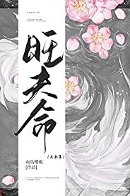 旺夫命(大全集)【晋江金榜作者南岛樱桃作品,姜蜜的古代舒心生活!】