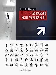 全球经典标识与导视设计