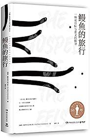 鳗鱼的旅行(特别定制版)(引爆欧洲,和鳗鱼一样难以被定义的奇书,荣获奥古斯特文学奖、文津奖!追随鳗鱼神秘浪漫的生命之旅,抵达难解的存在之谜。)