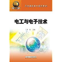 电工与电子技术 (石油高职高专规划教材)