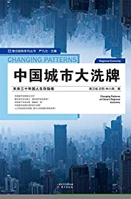 中國城市大洗牌